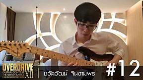 OVERDRIVE GUITAR CONTEST 12 - No.12