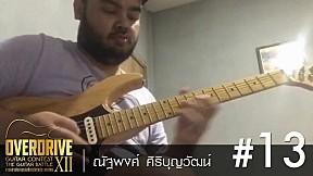 OVERDRIVE GUITAR CONTEST 12 - No.13
