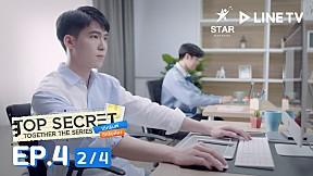 Top Secret Together The Series ได้ครับพี่ดีครับน้อง | EP.4 [2\/4]