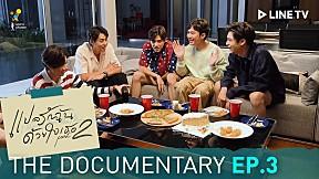 """""""ปีกแห่งความฝัน (Dreams and Relationship)""""   แปลรักฉันด้วยใจเธอ Part 2 The Documentary EP.3"""