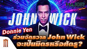 Donnie Yen ร่วมจักรวาล John Wick จะเป็นมิตรหรือศัตรู? - Major Movie talk [Short News]