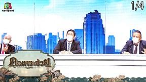 คุณพระช่วย | สามน้า ฮาฉ่อยข่าว ตอน โควิด | ฝาหรั่งเรียนไทย | 6 มิ.ย. 64 [1\/4]