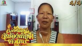 ไมค์หมดหนี้ นักร้องนำโชค ทั่วไทย | EP.11 | 7 มิ.ย. 64 [4\/4]
