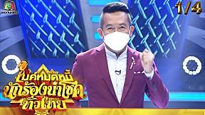ไมค์หมดหนี้ นักร้องนำโชค ทั่วไทย | EP.11 | 7 มิ.ย. 64 [1\/4]