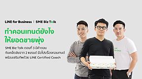 SME Biz Talk ซีซั่น 2 | EP.3 | BRAND TALK