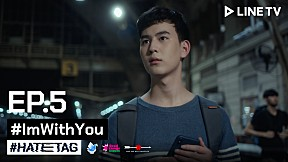 #HATETAG l #ImWithYou : EP5