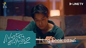 แปลรักฉันด้วยใจเธอ Part 2 | HIGHLIGHT EP.3 | Log book ของเต๋