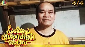 ไมค์หมดหนี้ นักร้องนำโชค ทั่วไทย   EP.13   9 มิ.ย. 64 [4\/4]