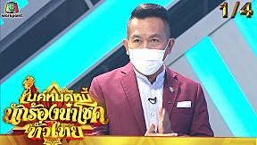 ไมค์หมดหนี้ นักร้องนำโชค ทั่วไทย | EP.13 | 9 มิ.ย. 64 [1\/4]