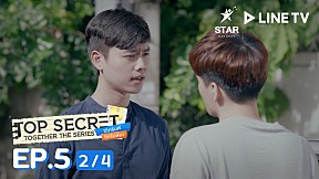 Top Secret Together The Series ได้ครับพี่ดีครับน้อง | EP.5 [2\/4]
