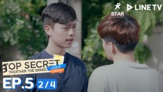 Top Secret Together The Series ได้ครับพี่ดีครับน้อง | EP.5 [2/4]