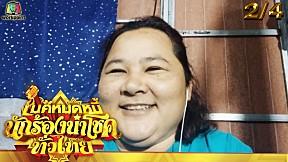 ไมค์หมดหนี้ นักร้องนำโชค ทั่วไทย   EP.14   10 มิ.ย. 64 [2\/4]