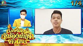 ไมค์หมดหนี้ นักร้องนำโชค ทั่วไทย   EP.15   11 มิ.ย. 64 [1\/4]