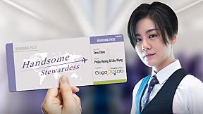 Handsome Stewardess   EP.5