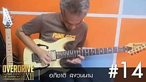OVERDRIVE GUITAR CONTEST 12 - No.14