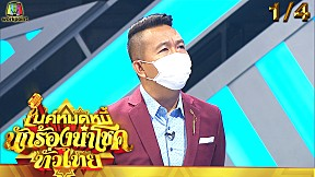 ไมค์หมดหนี้ นักร้องนำโชค ทั่วไทย | EP.16 | 14 มิ.ย. 64 [1\/4]