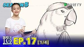 SUPER 10 อัจฉริยะพันธุ์จิ๋ว SEASON 5 | EP.17 [1\/4]
