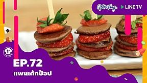 Tiny Recipe อาหารจานจิ๋ว | SS.2 | EP.72 แพนเค้กป็อบ