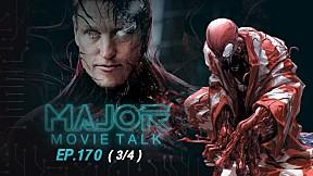 จักรวาล Marvel ของ Sony ทำดีหรือจะทีเหลว ? - Major Movie Talk | EP.170 [3\/4]