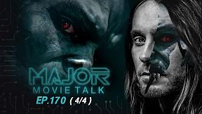 จักรวาล Marvel ของ Sony ทำดีหรือจะทีเหลว ? - Major Movie Talk | EP.170 [4\/4]