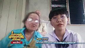 ไมค์หมดหนี้ นักร้องนำโชค ทั่วไทย | EP.17 | 16 มิ.ย. 64 [4\/4]