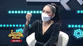 ไมค์หมดหนี้ นักร้องนำโชค ทั่วไทย   EP.18   17 มิ.ย. 64 [2\/4]