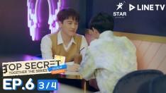 Top Secret Together The Series ได้ครับพี่ดีครับน้อง | EP.6 [3/4]