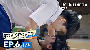 Top Secret Together The Series ได้ครับพี่ดีครับน้อง | EP.6 [1\/4]
