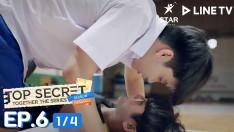 Top Secret Together The Series ได้ครับพี่ดีครับน้อง | EP.6 [1/4]