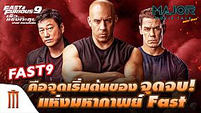 F9 จุดเริ่มต้นของ \'จุดจบ\' แห่งมหากาพย์ \'Fast and Furious\' - Major Movie talk [Short News]