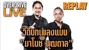 OVERDRIVE LIVE REPLAY - วิถีบทเพลงแบบ มาโนช พุฒตาล