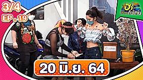 ฮาไม่จำกัดทั่วไทย | 20 มิ.ย.64 | EP.19 [3\/4]