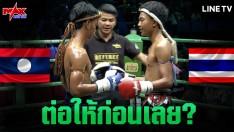 ต่อให้ก่อนเลย? LAOS VS THAILAND ที่สุดของมวยไทย ต้อง Muay Thai Fighter