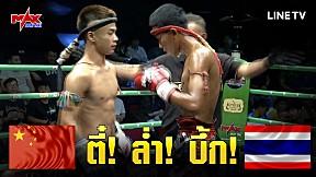 ต่อยเดือด! เลือดพล่าน! - CHINA VS THAILAND I  ที่สุดของมวยไทย 3 ยก ต้อง MUAY THAI FIGHTER