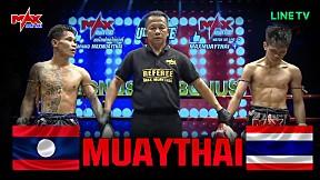 LAOS VS THAILAND I LAOSSTAR PUY4MAN I MAX MUAY THAI X LINE TV