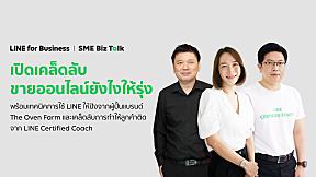 SME Biz Talk ซีซั่น 2 | EP.4 | OPENNING