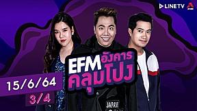 ได้ยินเสียงดนตรีไทย จากบ้านเรือนไทย [3\/4] - EFM อังคารคลุมโปง (15\/06\/2021)