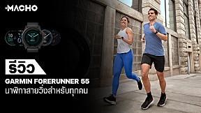 รีวิว Garmin Forerunner 55 นาฬิกาสายวิ่งสำหรับทุกคน