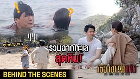 [Behind The Scenes] รวมฉากทะเลสุดหิน! | เธอ เขา เงาแค้น AN EYE FOR AN EYE