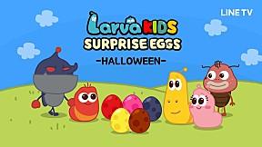 [Surprise Egg Series] Larva KIDS   EP.2   HALLOWEEN