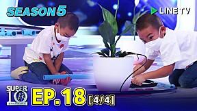 SUPER 10 อัจฉริยะพันธุ์จิ๋ว SEASON 5 | EP.18 [4\/4]