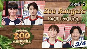 รถโรงเรียน School Rangers [EP.174] | Zoo Rangers ชวนเธอมาดู ตอนที่ 2 [3\/4]