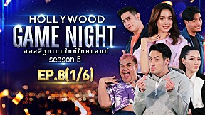 HOLLYWOOD GAME NIGHT THAILAND S.5 | EP.8 [1\/6]