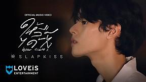 SLAPKISS - ให้ลืมได้ไง (how can i...) [Official MV]