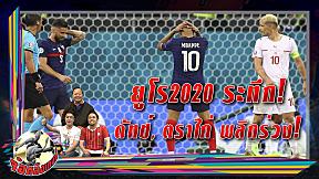 ยูโร2020 ระทึก!ดัทช์, ตราไก่ พลิกร่วง! | จ้อหลังเกมส์  EP.10