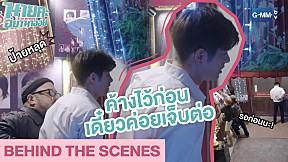 [Behind The Scenes] ค้างไว้ก่อนเดี๋ยวค่อยเจ็บต่อ! | นายคะ อย่ามาอ่อย Oh My Boss
