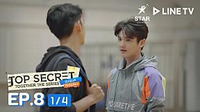 Top Secret Together The Series ได้ครับพี่ดีครับน้อง | EP.8 [1\/4]