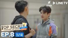 Top Secret Together The Series ได้ครับพี่ดีครับน้อง | EP.8 [1/4]