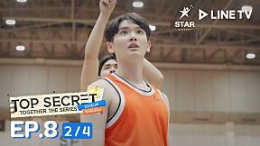 Top Secret Together The Series ได้ครับพี่ดีครับน้อง | EP.8 [2\/4]