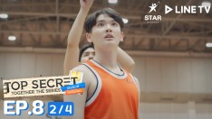 Top Secret Together The Series ได้ครับพี่ดีครับน้อง | EP.8 [2/4]